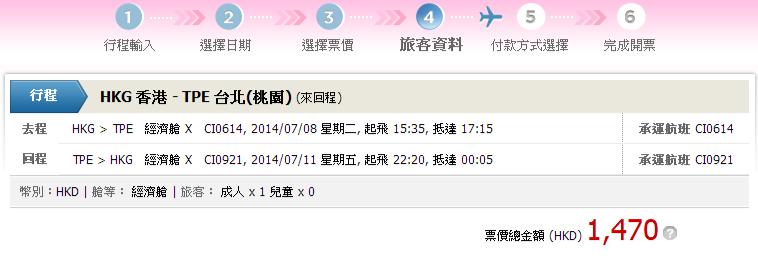 china airlines original price