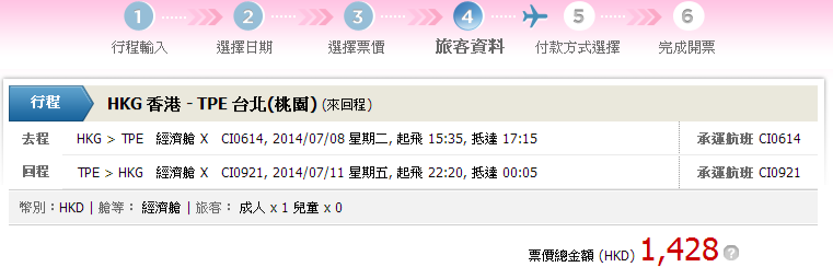 China Airlines discounted