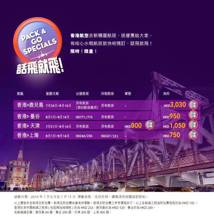 港航「話飛就飛」鹿兒島$3030 、曼谷$950、天津$1050、上海$750,今晚零晨12點(9/7)開賣