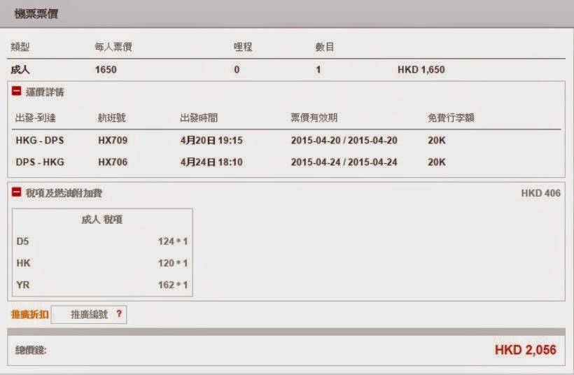香港航空 - 香港飛峇里$2,056起(已連稅)