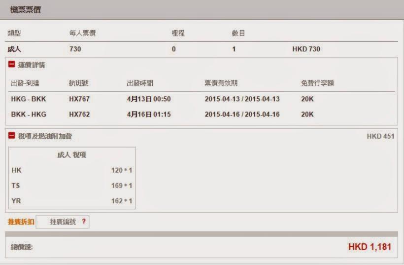 香港航空 - 香港飛曼谷$1,181起(已連稅)