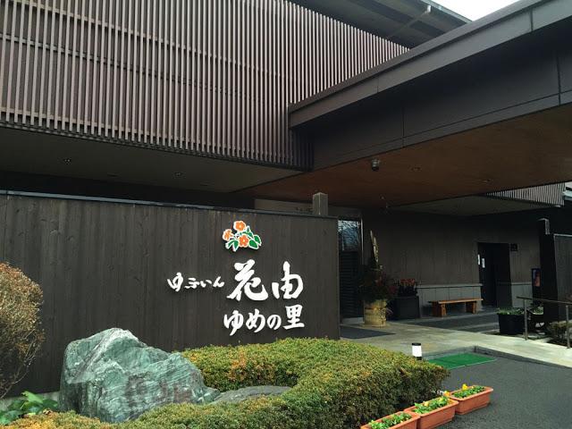 由布院 私人風呂酒店推介,【朝霧之宿 由布院花由 Yufuin Hanayoshi】入住體驗。