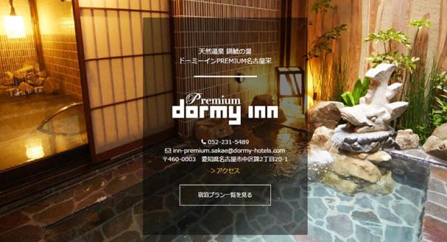 名古屋栄區 2015年開張【多米高級旅館 Dormy Inn Premium Nagoya Sakae】入住體驗!