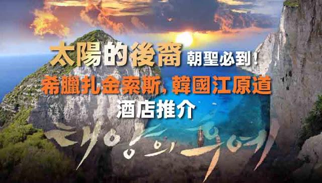韓劇《太陽的後裔》希臘、江原道 場景 附近酒店推介!