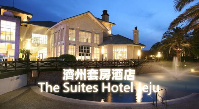 濟州 賞油菜花酒店推介「濟州套房酒店The Suites Hotel Jeju」入住體驗!