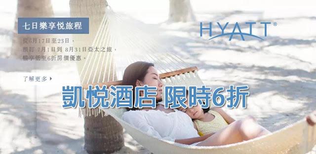 限時優惠!Hyatt 凱悅集團 日本、泰國、台灣、馬來西亞 等亞太區 酒店6折起。