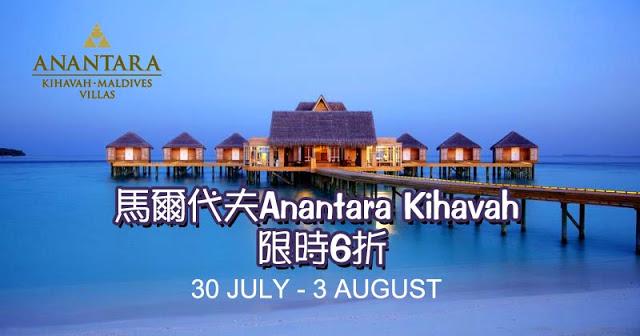 馬爾代夫 Anantara Kihavah 5星級渡假Resort【限時6折】,至8月3日止。