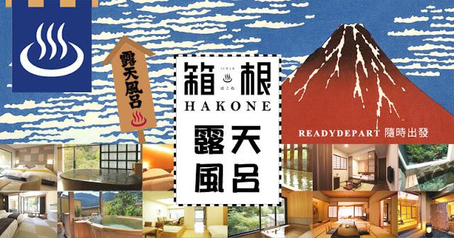 東京近郊泡湯!【箱根】房內私人風呂溫泉酒店推介!