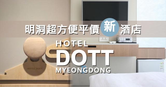 2016年11月新開張!首爾明洞 Dott Hotel MyeongDong,1分鐘至明洞地鐵站。