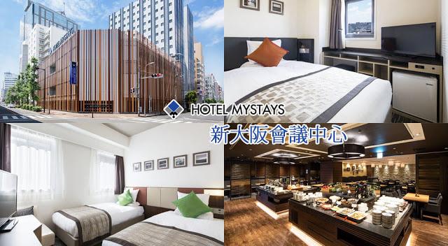 MyStays酒店 - 新大阪會議中心 HOTEL MYSTAYS Shin Osaka Conference Center
