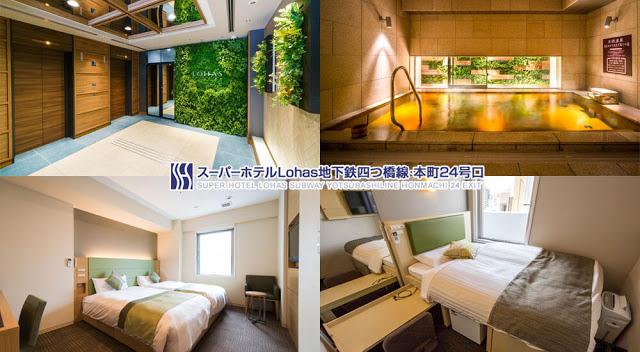 樂活本町地下鐵四橋線24號口超級酒店 Super Hotel Lohas Honmachi Subwayline Yotsubashi Exit 24