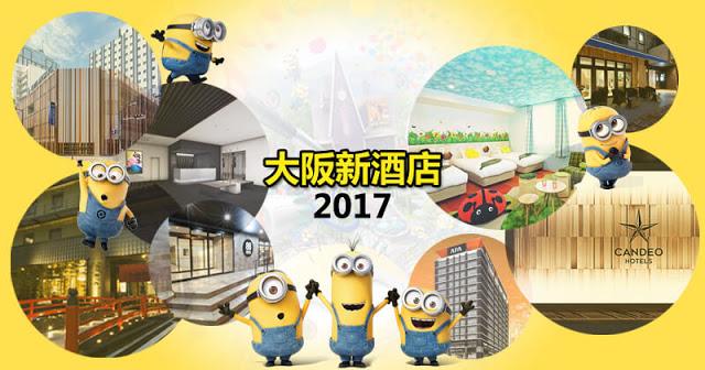 2017年 日本【大阪】新開張酒店 合集!