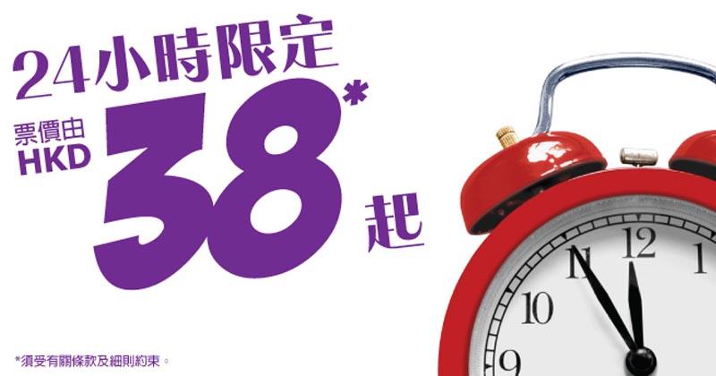 突然出HK$38機票!HK Express限時24小時優惠,今晚12點(即3月31日零晨) 開賣!