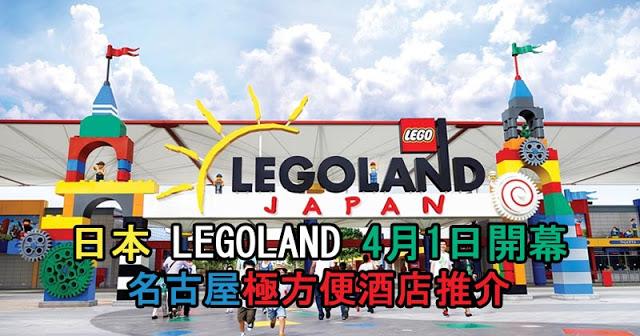 日本-名古屋LEGOLAND 4月開張喇,未訂酒店入黎睇睇!