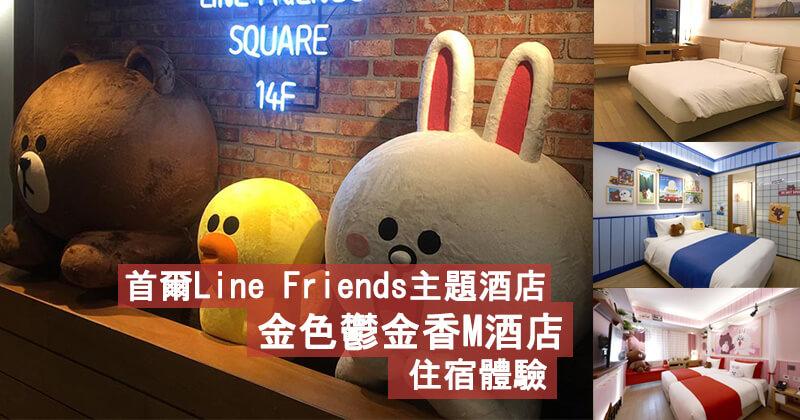 首爾-明洞 Line Friends主題酒店-金色鬱金香M酒店 住宿體驗
