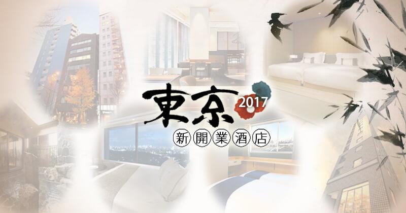 日本【東京新酒店2017】新開張推介!