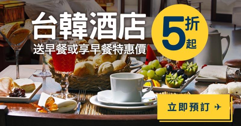 台韓酒店5折起+包早餐+優惠碼再88折,優惠至8月9日 - Expedia