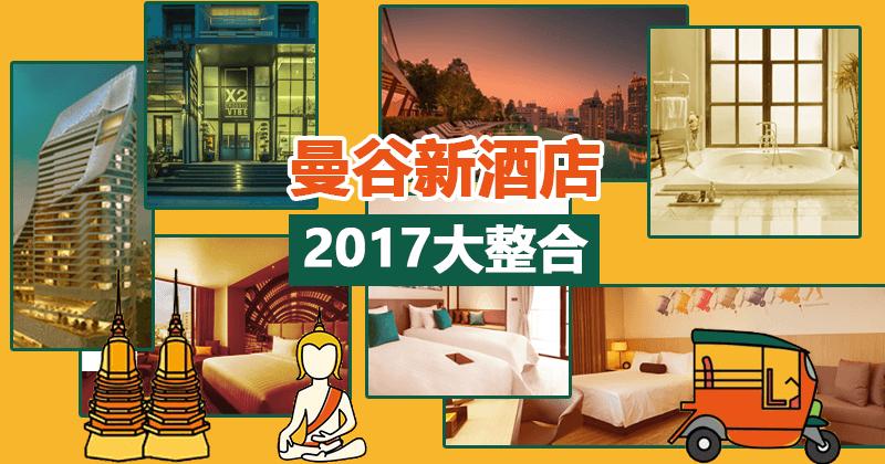 泰國【曼谷新酒店 2017】整合推介!