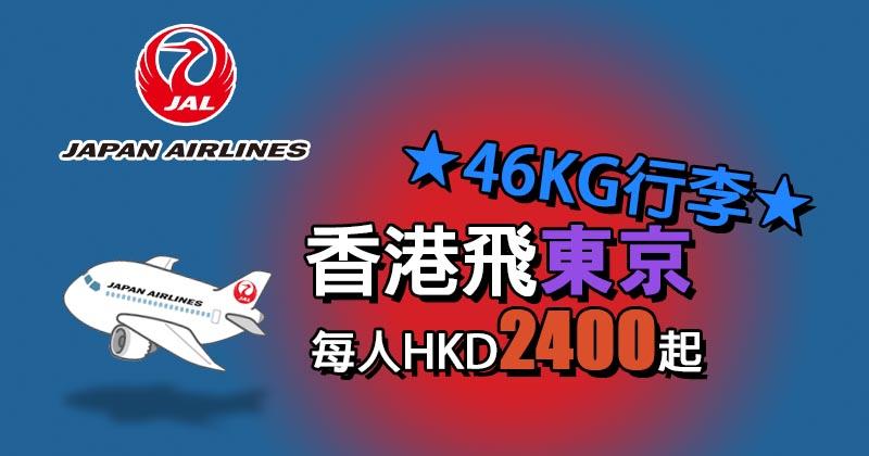 日航又減喇!香港飛東京$2400起,包46kg行李,3月中前出發 -日本航空