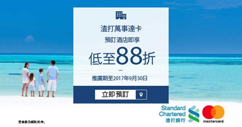 ZUJI X 渣打萬事達卡 【88折】酒店優惠碼 promo code,大型連鎖酒店都用得!