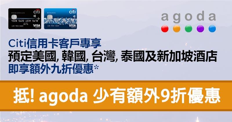Agoda X Citibank 台灣、韓國、泰國、新加坡、美國酒店額外優惠