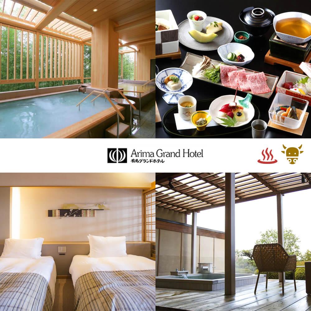 有馬格蘭酒店 Arima Grand Hotel