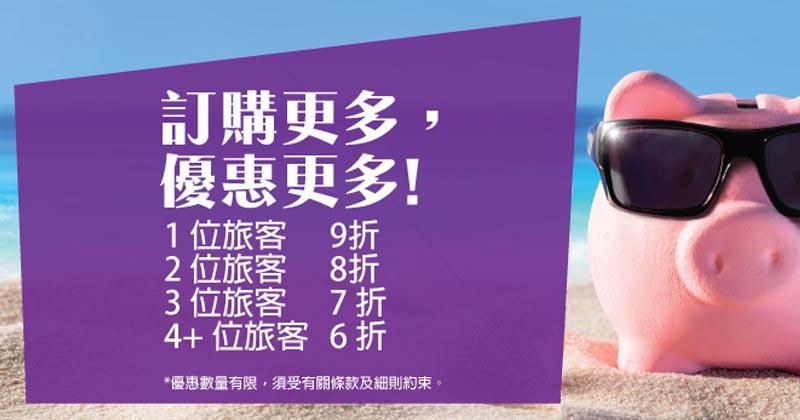 HKExpress【4人同行6折】香港飛 台灣/日本$197、 東南亞$184、韓國$359,今晚12時(即9月12日零晨)開賣!