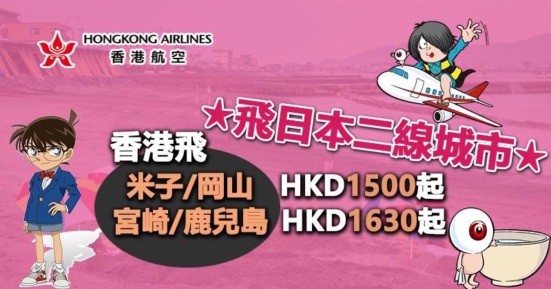 二線城市都平!米子/岡山 HK$1,500、宮崎/鹿兒島 HK$1,630,連20kg行李 - 香港航空
