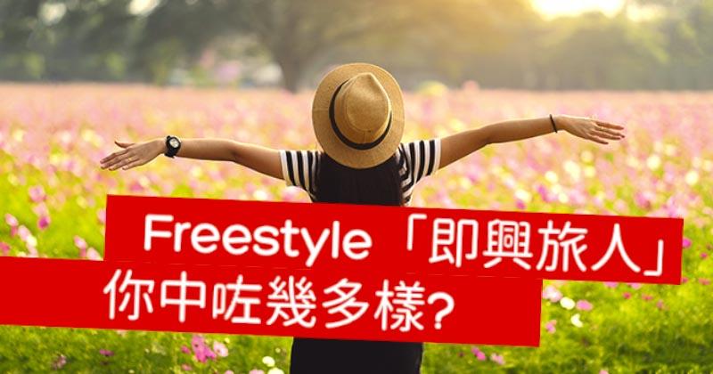 新一代去旅行都要Freestyle!你又係咪其中一份子?