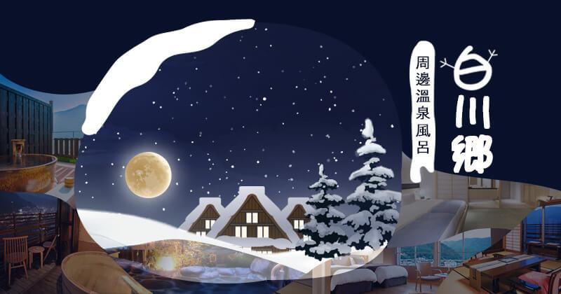 白川郷泡湯【私人風呂】下呂溫泉、飛騨高山、金澤 溫泉酒店推介