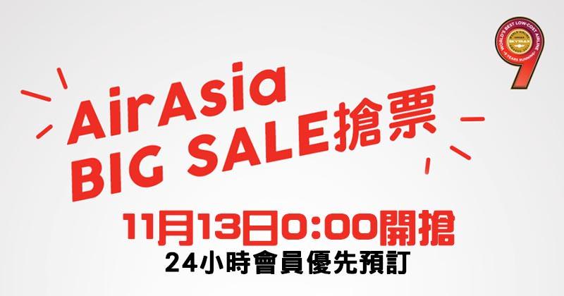 今年最後一次【機票BIG SALE】香港/澳門飛泰國 連稅$541起、澳洲$1,997起,今晚12時(即11月13日零晨)開搶 - AirAsia