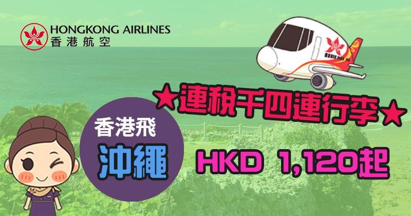 連稅千四!香港飛 沖繩HK$1,120起,4月前出發 - 香港航空