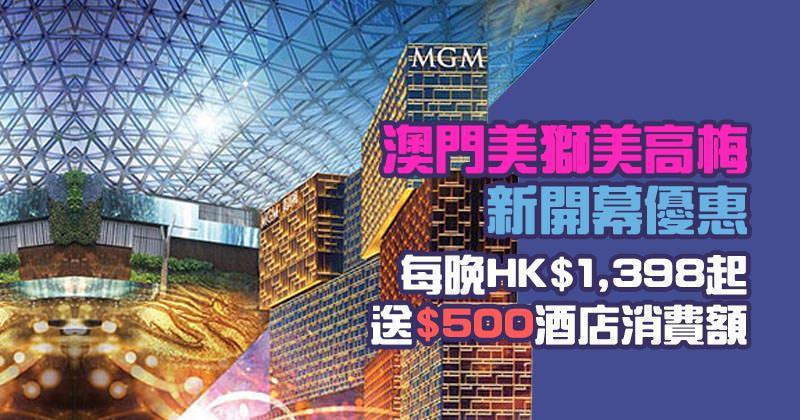 【澳門美獅美高梅】新開張優惠,送每晚HK$500元酒店消費額 - MGM
