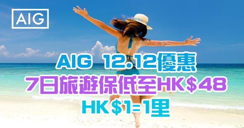 12.12旅遊保優惠!7日旅遊保 HK$48起,HK$1=1里 Asiamiles - AIG 美亞保險