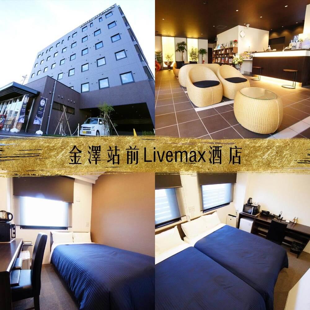 金澤新酒店-金澤站前Livemax酒店 HOTEL LiVEMAX KANAZAWA-EKIMAE