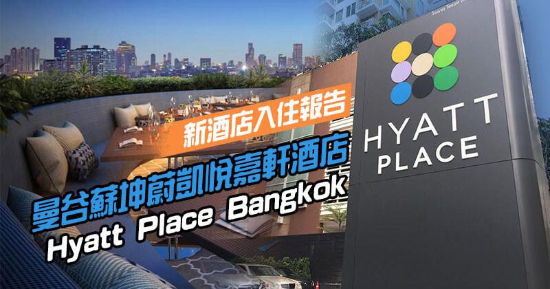 2017年底開張【曼谷蘇坤蔚凱悅嘉軒酒店 Hyatt Place Bangkok】入住報告!