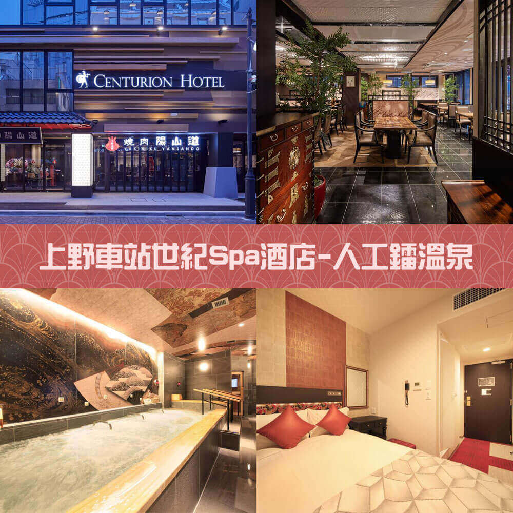 東京新酒店-上野車站世紀Spa酒店 - 人工鐳溫泉 Centurion Hotel & Spa Ueno Station -Artificial Radium Hot Spring