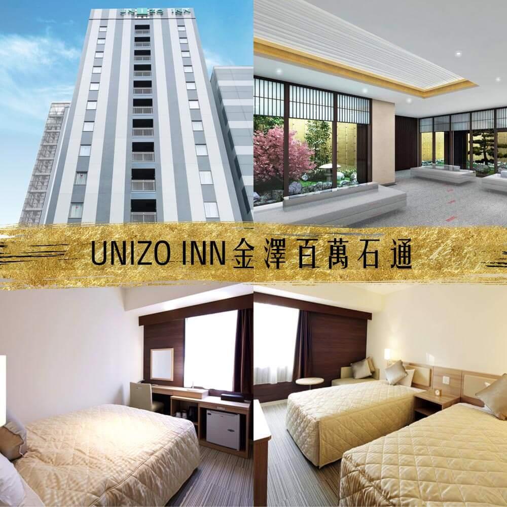 金澤新酒店-UNIZO INN金澤百萬石通 Unizo Inn Kanazawa Hyakumangokudori