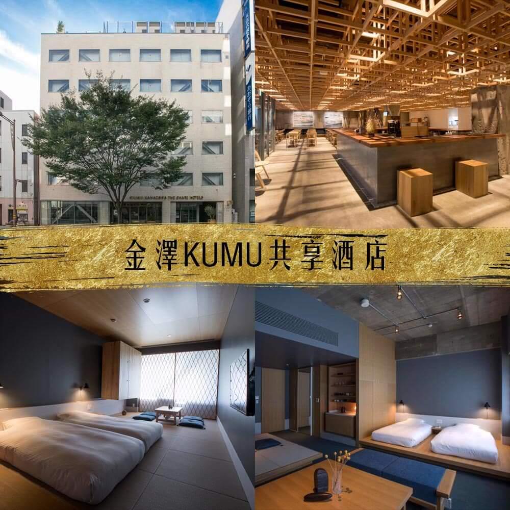 金澤新酒店-金澤KUMU共享酒店 THE SHARE HOTELS KUMU Kanazawa