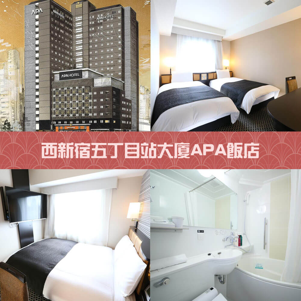 東京新酒店-西新宿五丁目站大廈APA飯店 APA Hotel & Resort Nishishinjuku-Gochome-Eki Tower