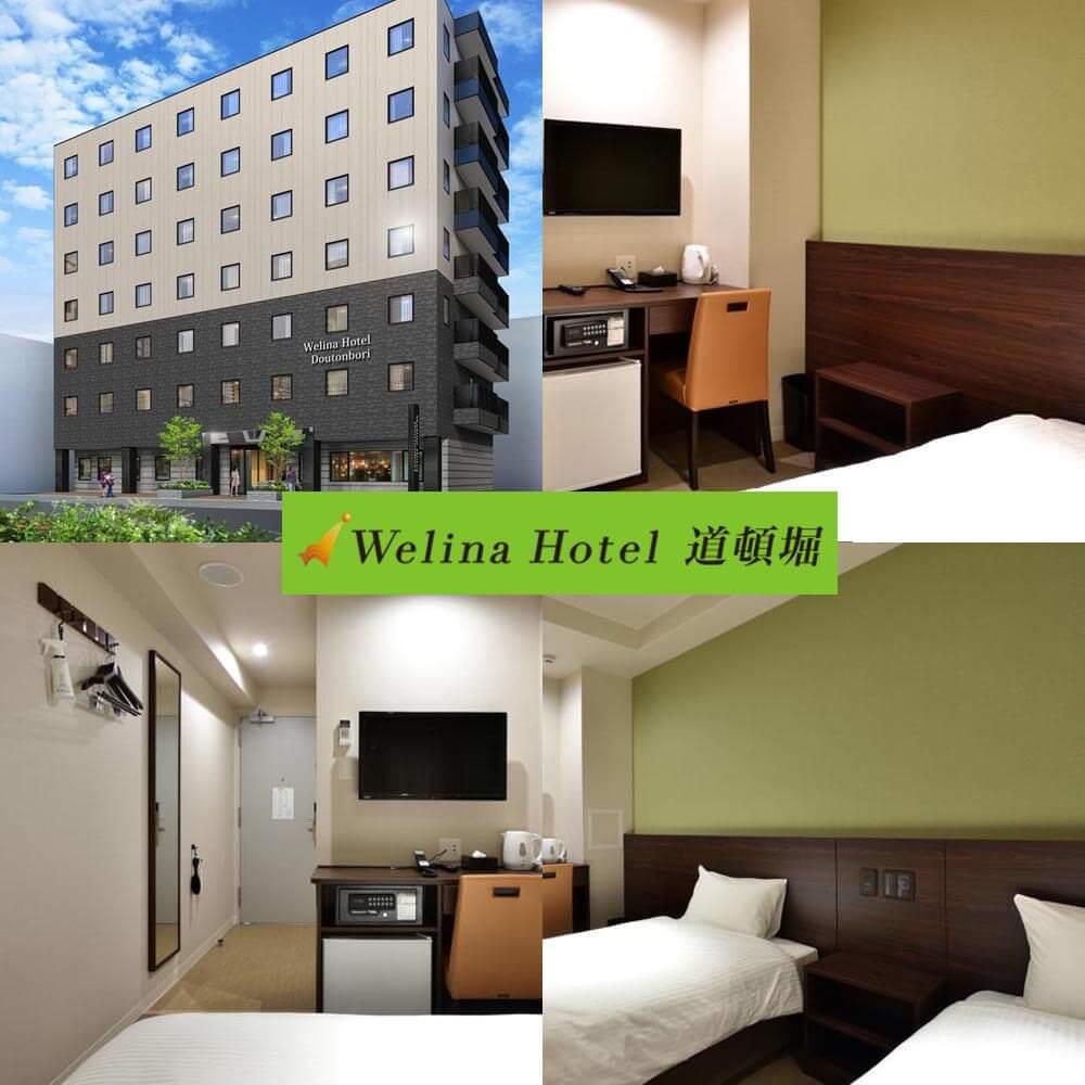大阪新酒店-道頓堀威林納酒店 Welina Hotel Dotonbori