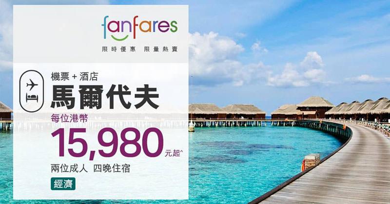 機票【Fanfares】2月6日早上8時開賣 -國泰航空 | 港龍航空