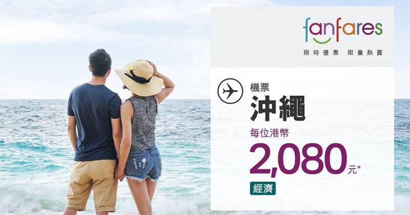 機票【Fanfares】2月13日早上8時開賣 -國泰航空 | 港龍航空