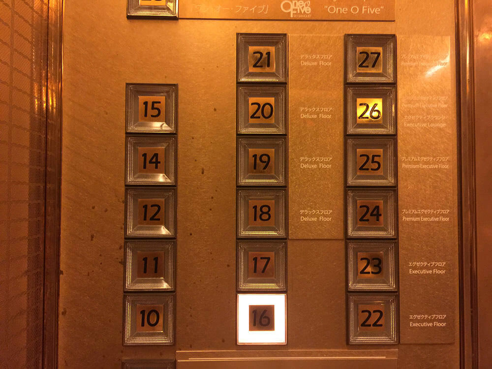 名古屋希爾頓 Nagoya Hilton - 電梯