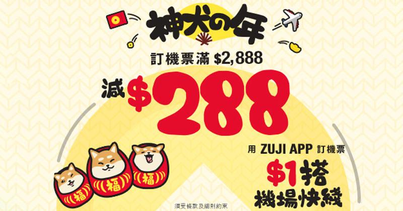 新春機票優惠碼,滿$2888減$288,只限8日至2月19日 - ZUJI