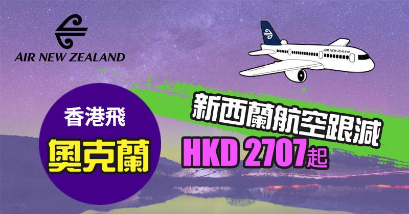 劈劈劈!新西蘭航空跟減,香港飛奧克蘭$2,707起,5至6月前出發 - 新西蘭航空