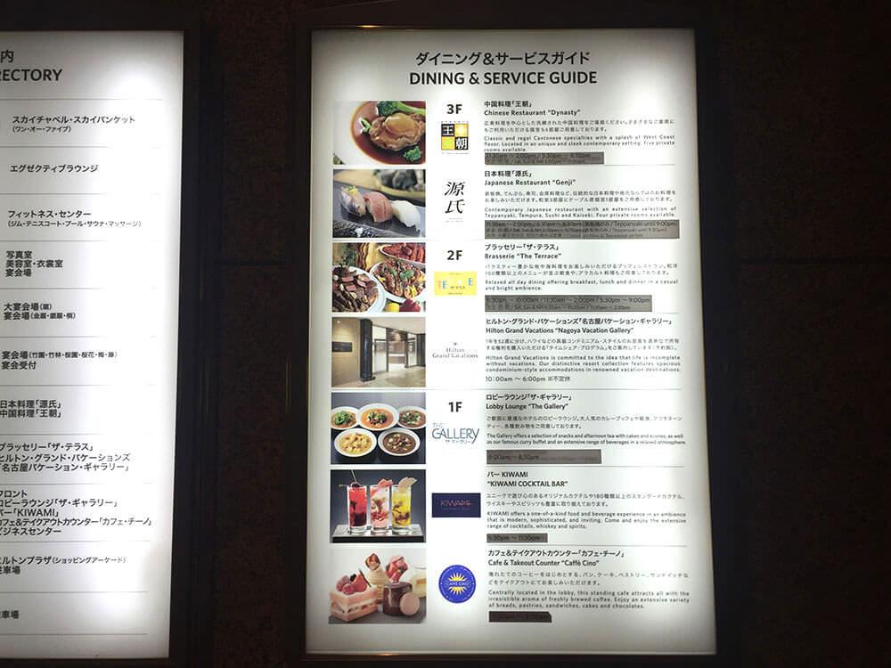名古屋希爾頓 Nagoya Hilton  餐飲