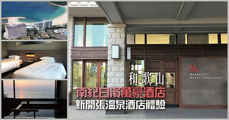 【和歌山新酒店】南紀白濱萬豪酒店 私人風呂住宿體驗,2017年4月新開張