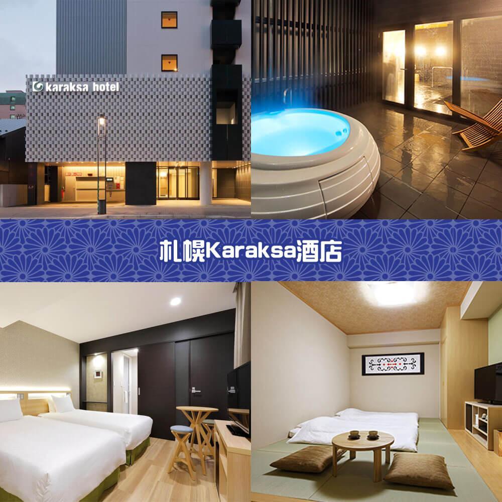 札幌Karaksa酒店 karaksa hotel Sapporo
