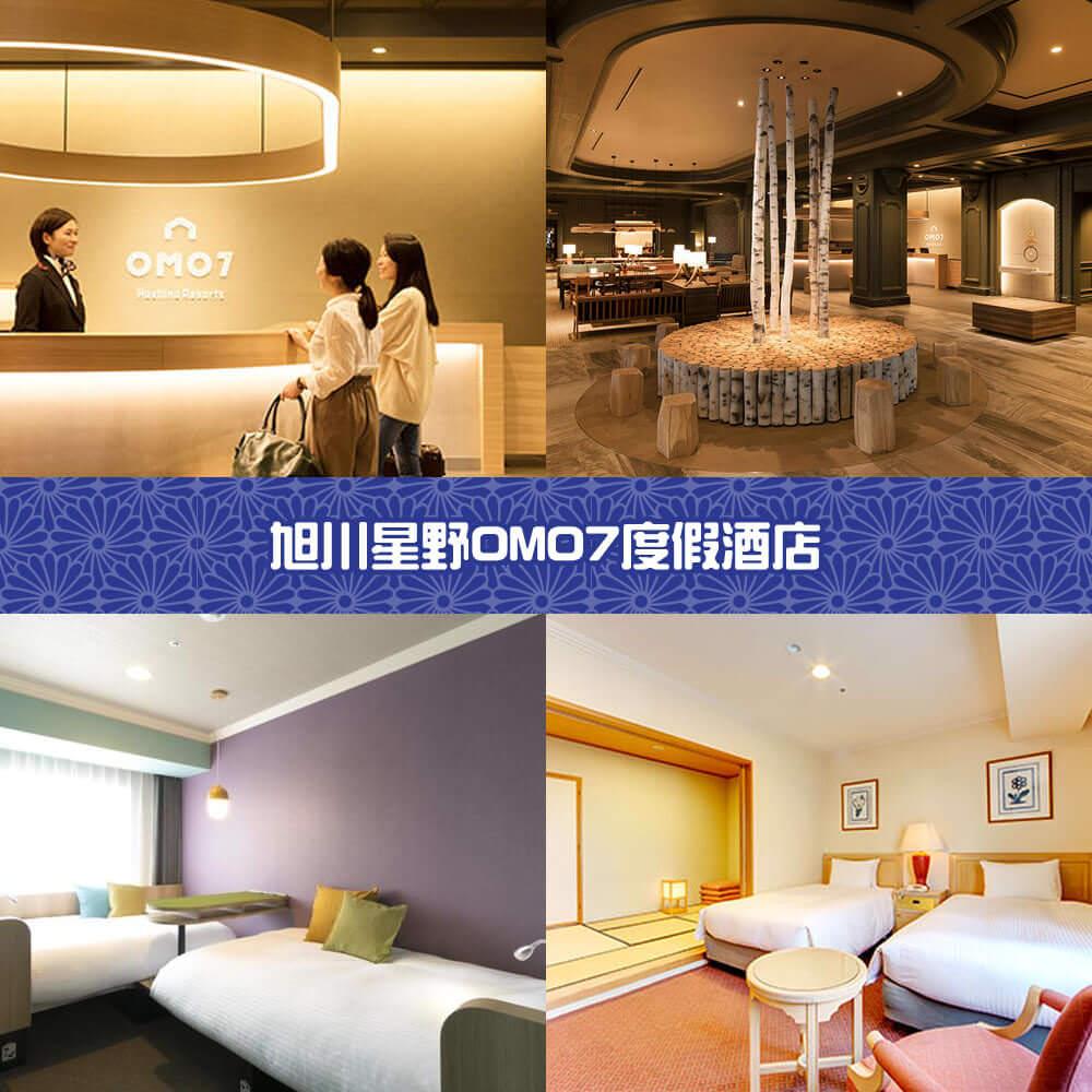 旭川星野OMO7度假酒店 Hoshino Resorts OMO7 Asahikawa